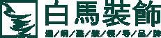 AG亚游官网裝飾-透明家裝領導者